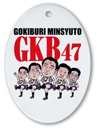 gkb1.jpg