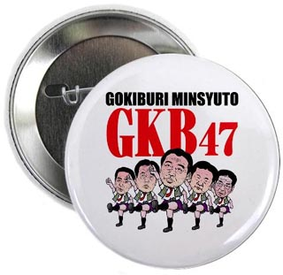 gkb3.jpg