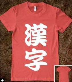 kanji04.jpg
